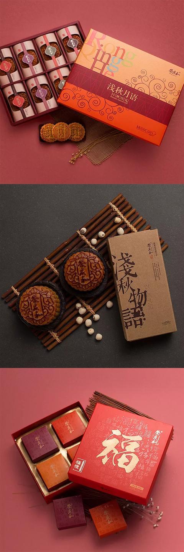 月饼包装盒4