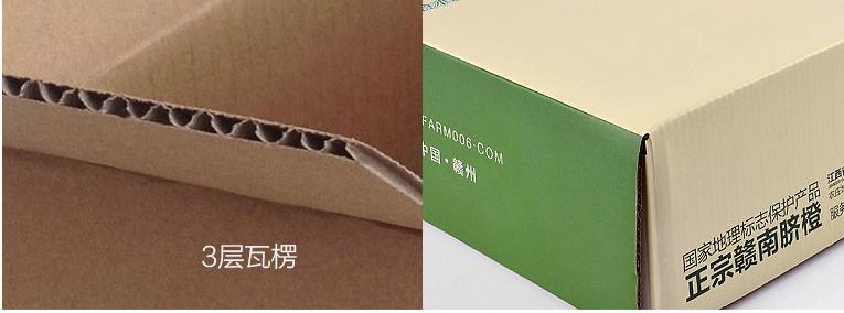 3层瓦楞纸盒