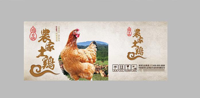 农家土鸡包装盒-封面图