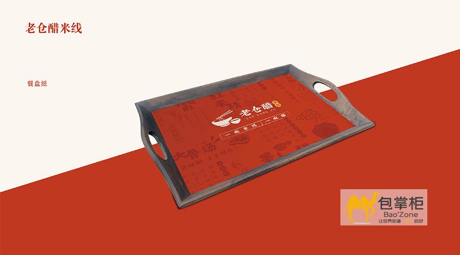 老仓醋米线包装盒