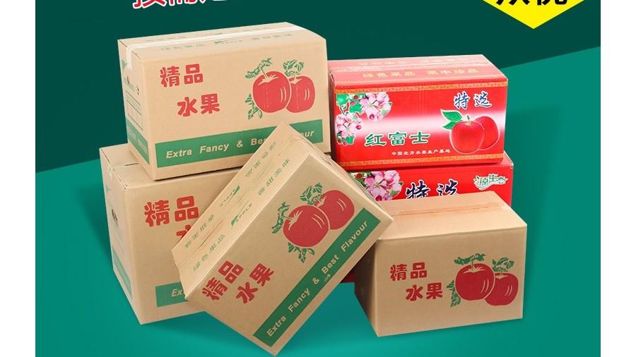 昭通苹果纸箱【瓦楞彩箱】-定制-厂家-规格-图片