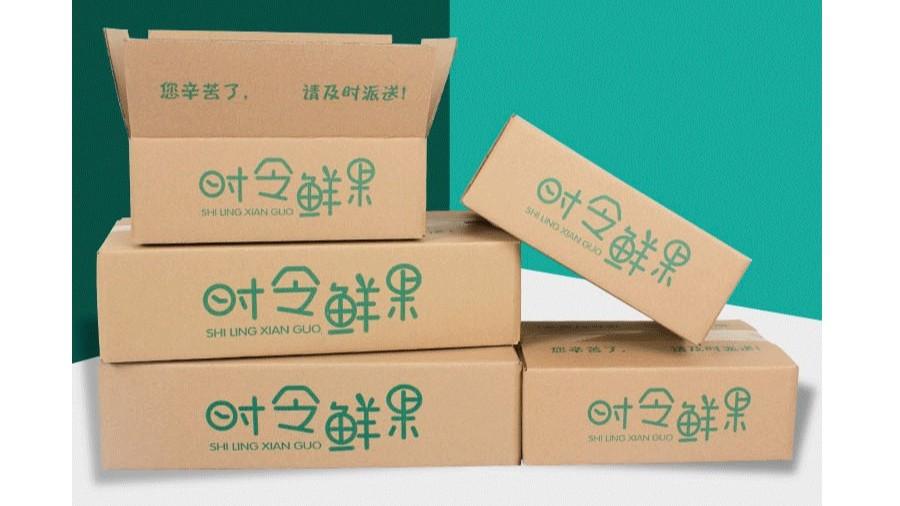 瓦楞纸箱3【瓦楞纸箱】-定制-厂家-规格-图片