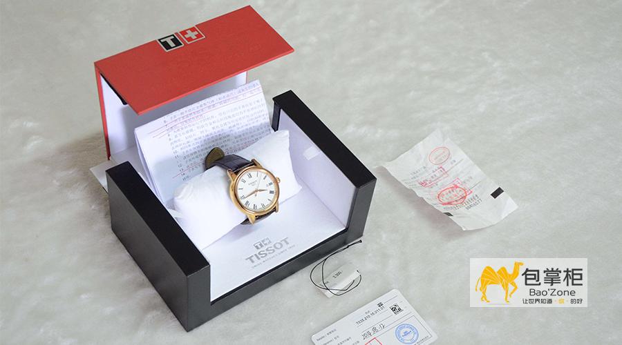 高档手表包装盒设计