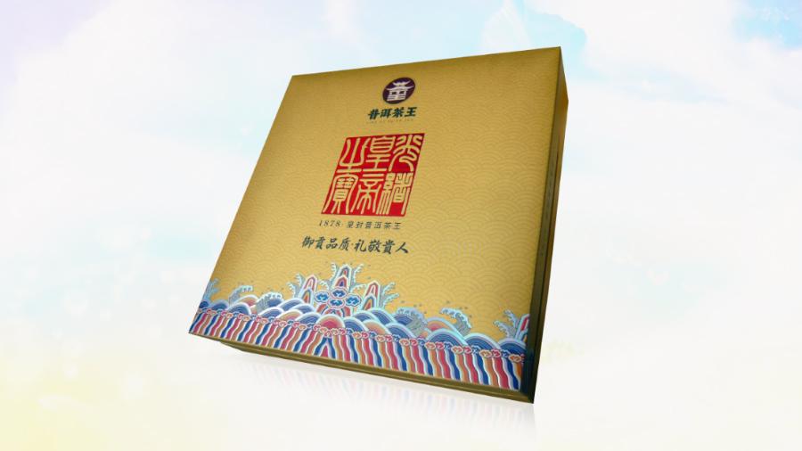 茶叶礼盒包装设计