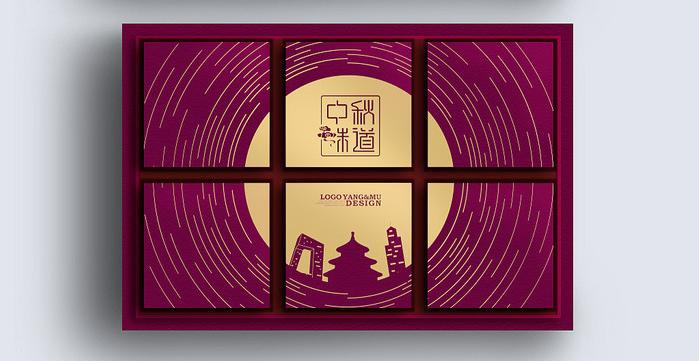 中秋味道月饼包装盒-内饰图