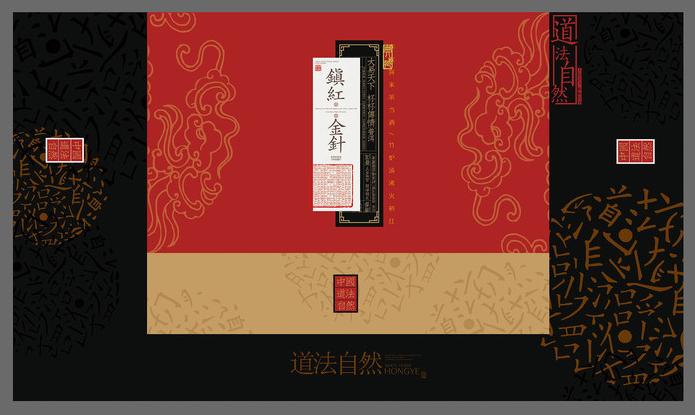 滇红茶叶包装盒-正面
