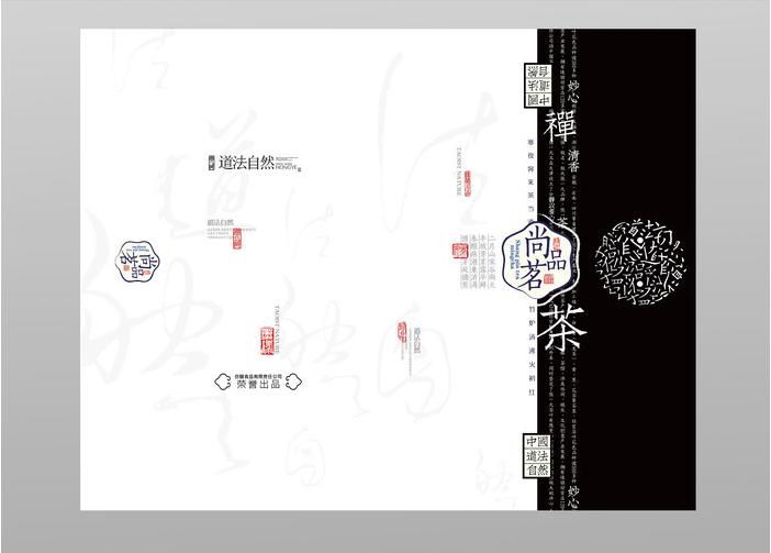 尚名茶叶包装盒-展开图2