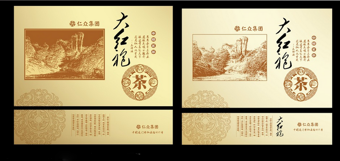 大红袍茶叶包装设计-展开图