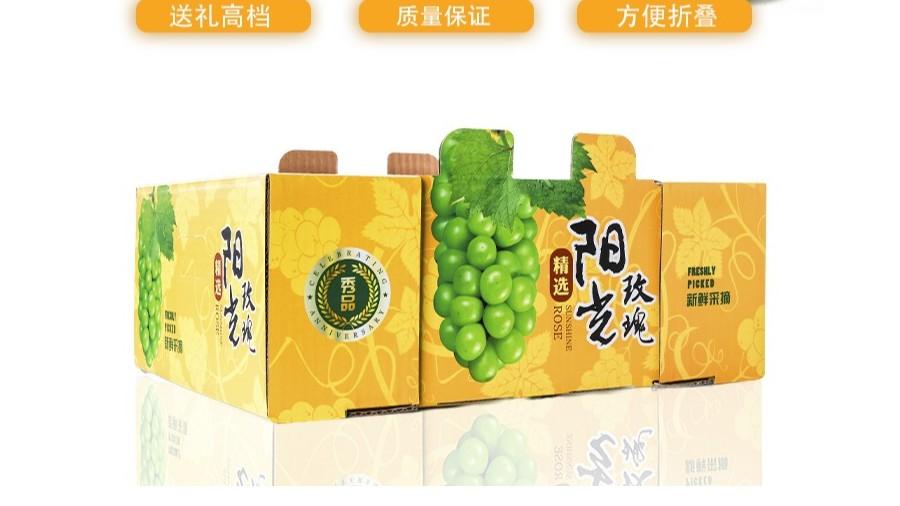 阳光玫瑰葡萄3【水果彩箱】-定制-厂家-规格-图片
