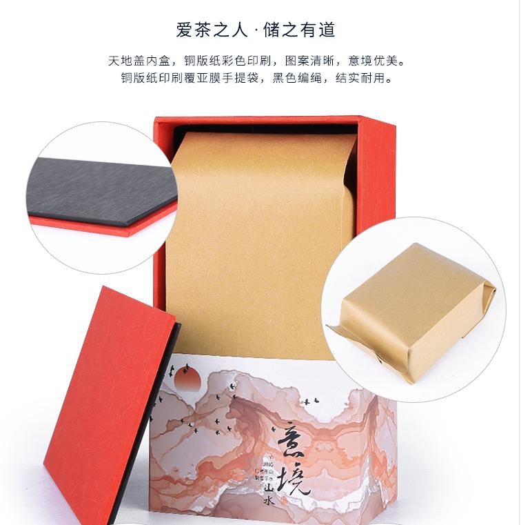 茶叶包装礼盒