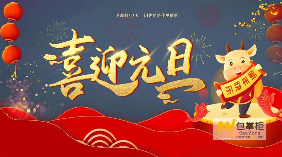 云南包掌柜包装有限公司2021年元旦节放假通知