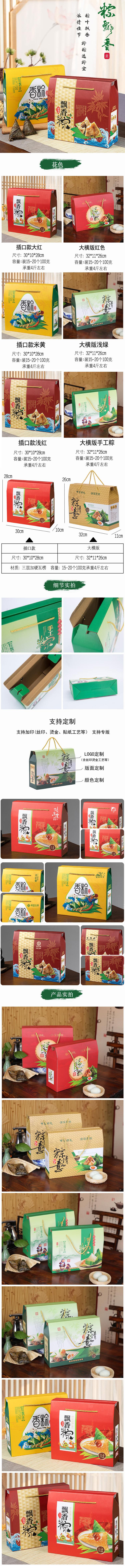 粽子礼盒_01