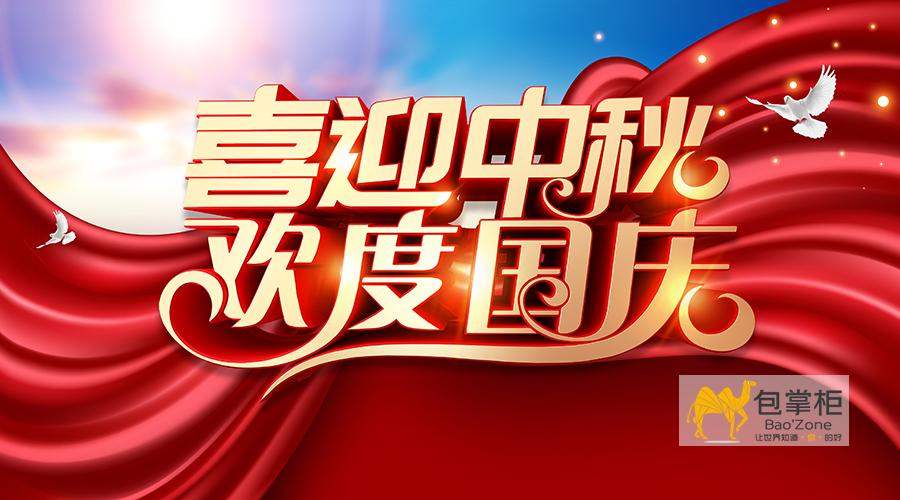 云南包掌柜包装有限公司2020年国庆中秋放假通知