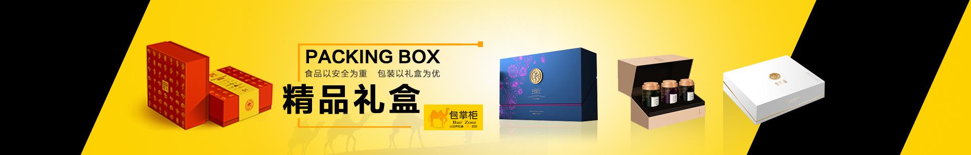 包掌柜纸盒包装定制