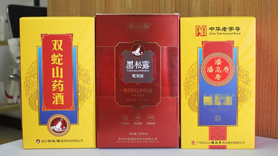 双蛇山药酒【白酒礼盒】-定制-厂家-规格-图片