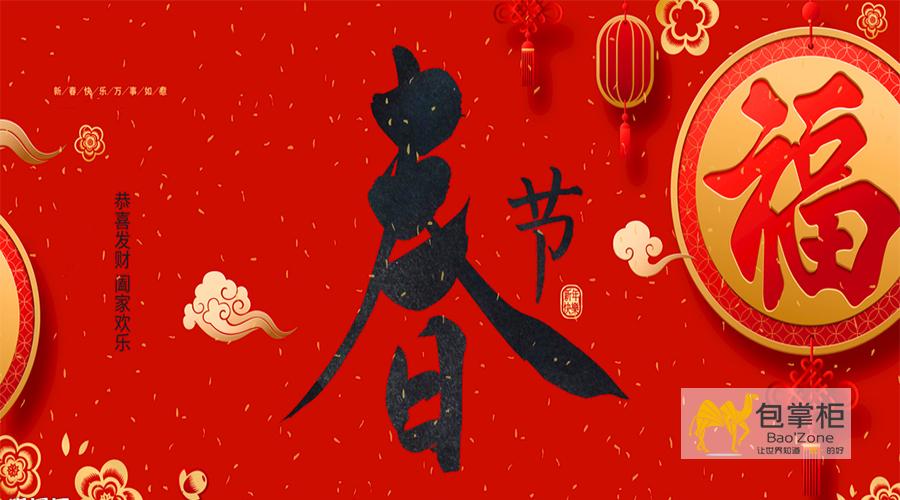 2021年云南包掌柜包装有限公司春节放假通知
