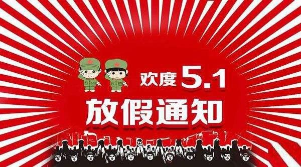 云南包掌柜包装厂关于51放假通知!