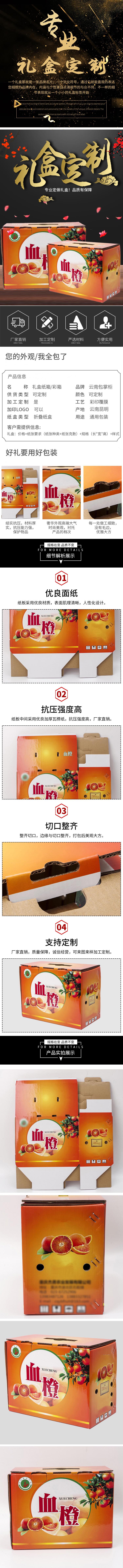 血橙【水果彩箱】