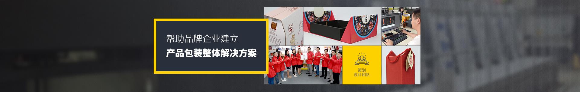 包掌柜帮助企业建立产品包装整体解决方案